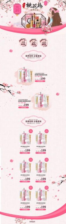 粉色桃花妆化妆品首页模板PSD