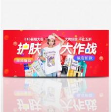 淘宝电商化妆品818暑期大促护肤大作战促销海报banner