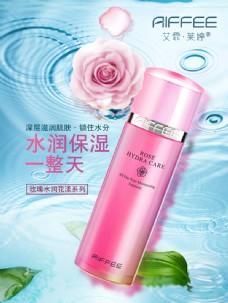 玫瑰图保湿化妆品海报