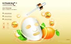 橙子面膜化妆品瓶子矢量设计素材