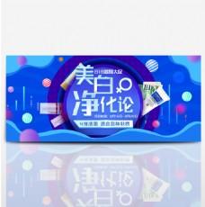 淘宝电商818暑期大促美白净化论化妆品海报banner