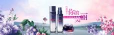 化妆品电商海报