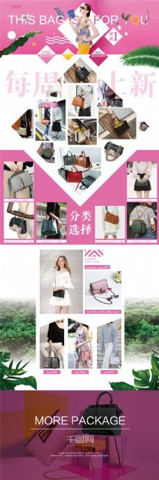 淘宝/电商/天猫箱包时尚粉色小清新森系