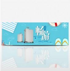 淘宝天猫夏季小清新旅行包全屏海报设计