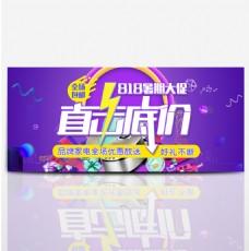 电商淘宝天猫818暑期大促品牌家电直击低价海报banner