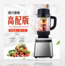 淘宝电器榨汁机主图直通车PSD模版