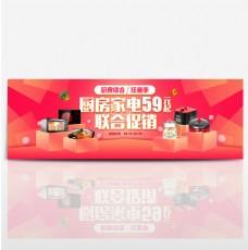 淘宝电商狂暑季厨房综合小家电促销活动海报红色banner