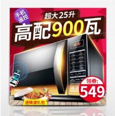 淘宝天猫烤箱生活电器主图直通车PSD模版