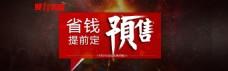 1920600省钱预售双11海报
