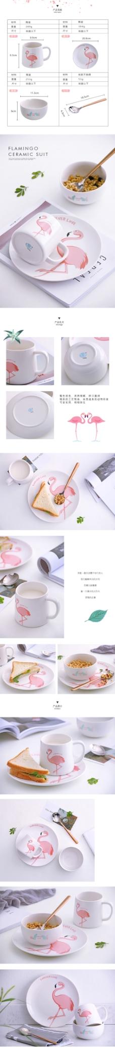 陶瓷火烈鸟详情页