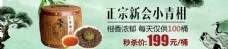 普洱茶饮海报