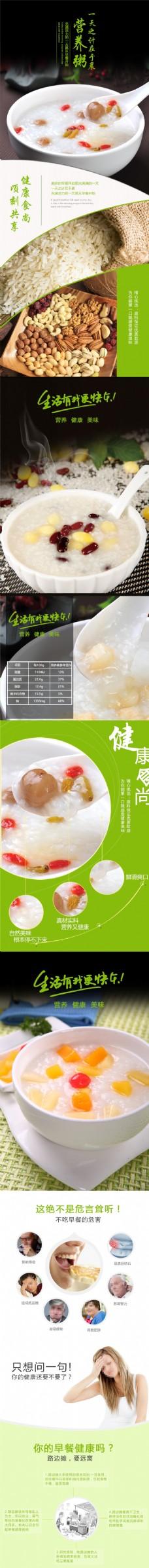 淘宝电商天猫美食食品营养米粥详情页psd模板