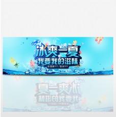 淘宝天猫电商食品饮品冰爽夏日冰饮新品海报banner