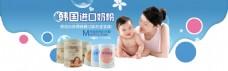 韩国进口金典奶粉海报