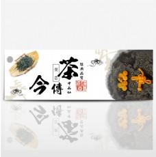 淘宝天猫电商茶叶绿茶水墨祥云茶饮海报banner
