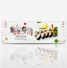 天猫淘宝电商日式日本料理寿司美食全屏海报PSD模版banner