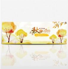 电商淘宝天猫秋季秋天茶饮新品上市促销海报