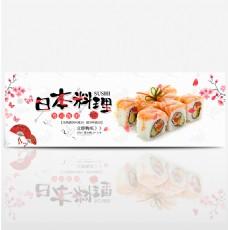 淘宝电商美食日本料理寿司全屏海报PSD模版banner