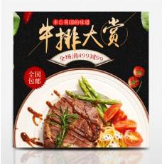 天猫淘宝电商食品促销牛排主图直通车PSD模版