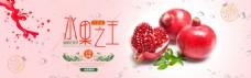 水果石榴淘宝海报