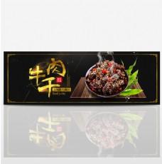 淘宝电商美食牛肉干全屏海报PSD模版banner