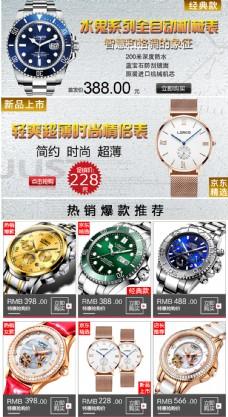 复古手表淘宝海报