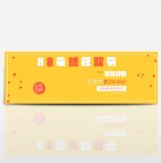 电商淘宝天猫88全球狂欢节活动节日海报