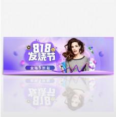 电商苏宁818发烧节大促海报banner