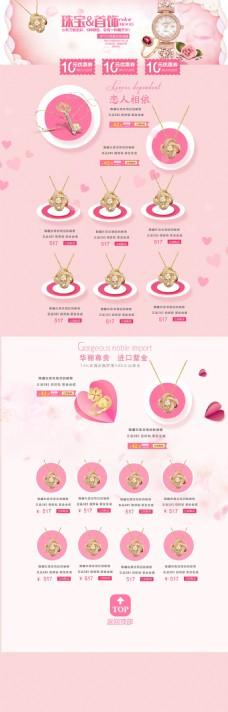 天猫国庆珠宝节饰品首饰店铺首页
