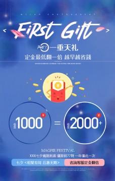 七夕婚纱摄影H5宣传界面