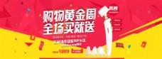 购物黄金周活动促销海报