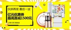 电器家电黄色钻展海报钻石展位图PSD模板