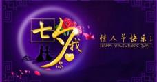 紫色七夕情人节快乐店铺背景图