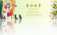 童话插画海报banner
