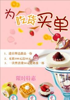 甜品店開業打折優惠戶外海報廣告