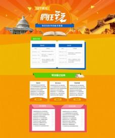 导游网页界面设计