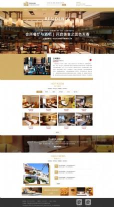 酒店网站首页界面设计