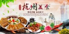 杭州美食网页广告