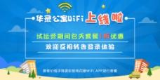 校园WiFi上线banner设计