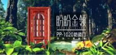 室内门促销海报banner