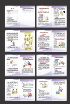 精神障碍宣传册画册模板下载