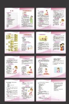 孕产妇宣传手册画册模板下载