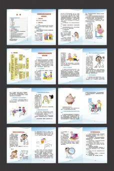 2型糖尿病画册画册模板