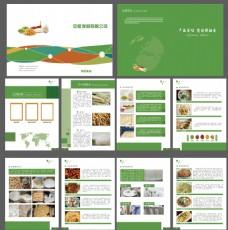 农产品画册