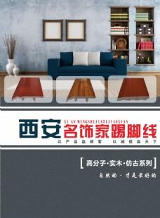 西安踢脚线家具画册装修产品商务设计模板