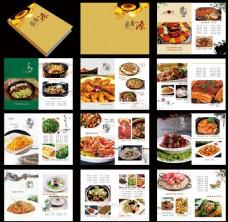 酒店菜谱画册设计