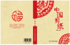 中国风书籍设计
