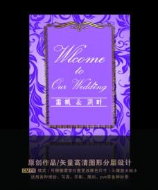 紫色迎宾区