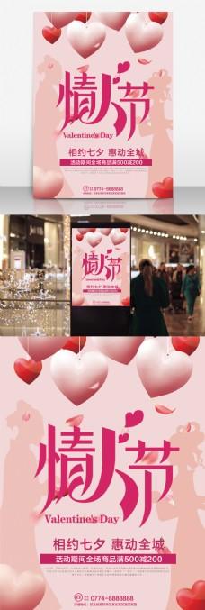 粉色爱心浪漫七夕情人节促销宣传海报