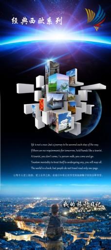 旅游促销海报展架